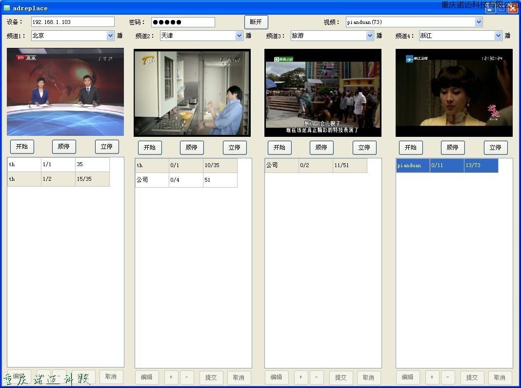 高清ManBetX客户端/截播系统